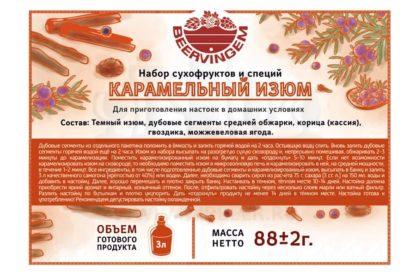 """Набор трав и специй """"Карамельный изюм"""""""