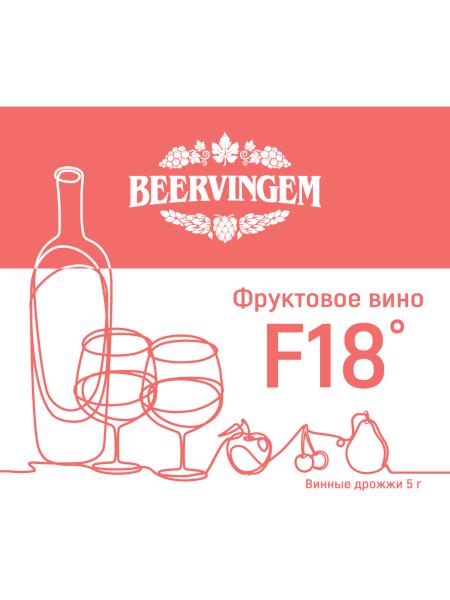 Винные дрожжи Beervingem Fruit Wine F18