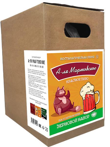 Зерновой набор Beervingem красное А-ля Мартовское на 20 л пива