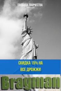 Спиртовые дрожжи Bragman скидка 15%