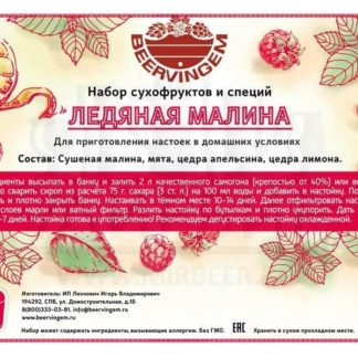 "Набор сухофруктов и специй ""Ледяная малина"""
