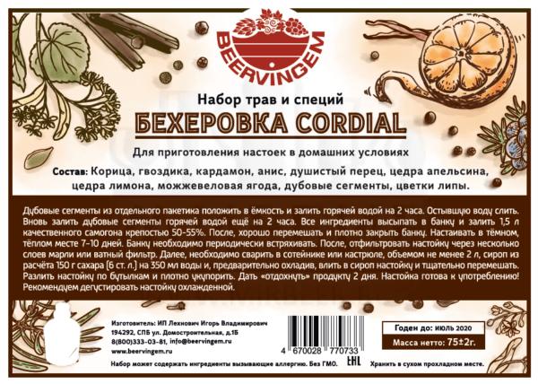 """Набор трав и специй """"Бехеровка Cordial"""""""