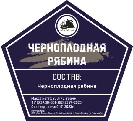 Набор трав и специй Черноплодная рябина