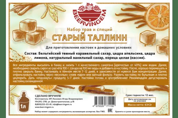 "Набор трав и специй Beervingem ""Старый Таллин"", 63 г"
