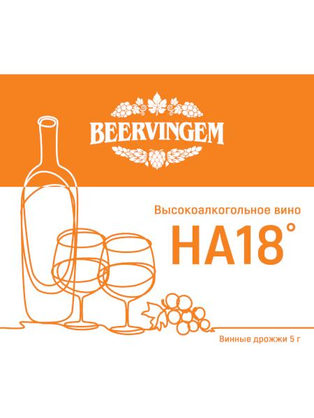 Винные дрожжи Beervingem High alcohol HA18