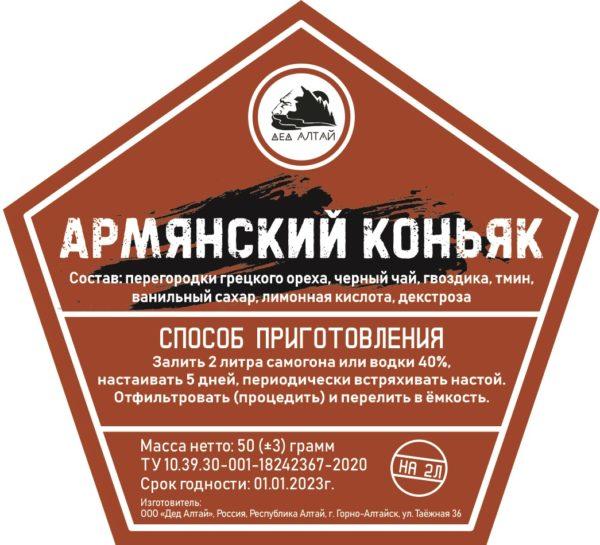 Набор трав и специй Армянский коньяк