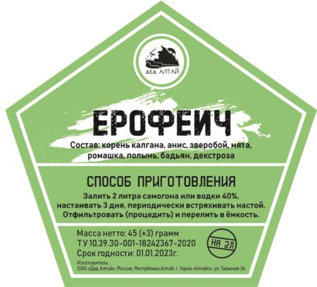 Набор трав и специй Еровеич