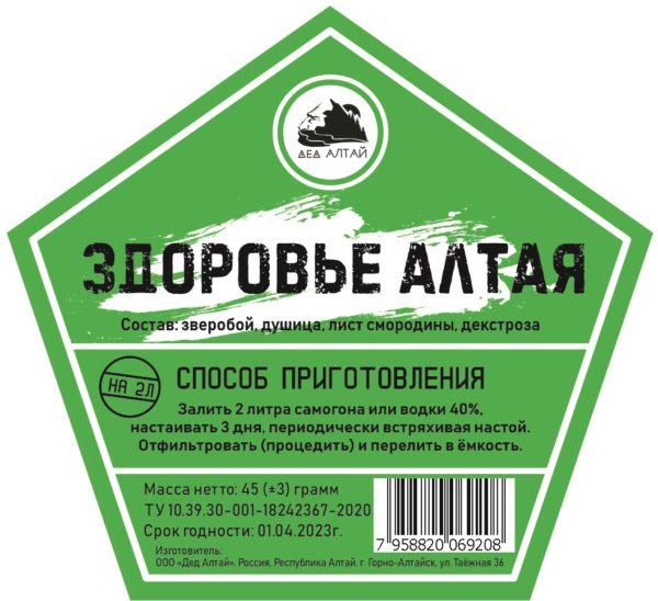 Набор трав и специй Здоровье Алтая